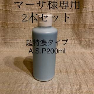 マーサ様専用 A.S.P超特濃200ml 2本セット(トラック・バス用品)
