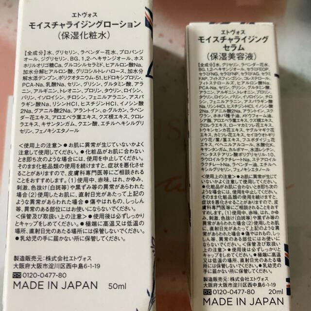 ETVOS(エトヴォス)のエトヴォス モイスチャライジンクローション セラム コスメ/美容のスキンケア/基礎化粧品(化粧水/ローション)の商品写真