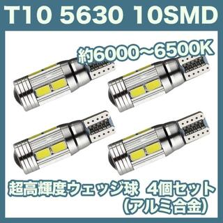 ⭐️T10/10連LEDバルブ4個 アルミ合金 5630 ウェッジ球 10SMD(汎用パーツ)