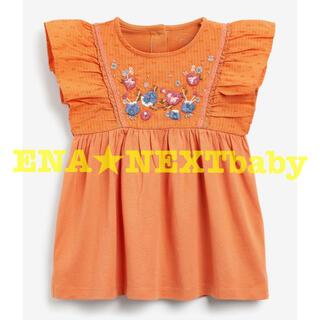 NEXT - ●オレンジ 刺繍入り ジャージー ウーブン ブラウス