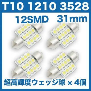 4個⭐️T10 LEDバルブ 1210 3528 12SMD 31mm(汎用パーツ)