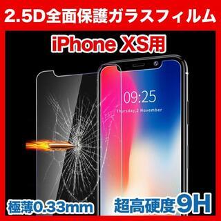 iPhone XS用⭐️硬度9H⭐️2.5D液晶保護強化ガラスフィルム(保護フィルム)