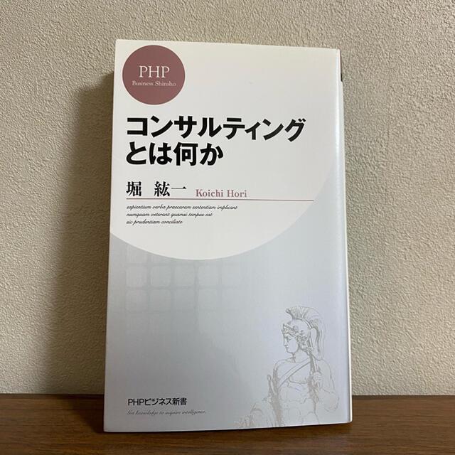 日経BP(ニッケイビーピー)のコンサルティングとは何か エンタメ/ホビーの本(ビジネス/経済)の商品写真