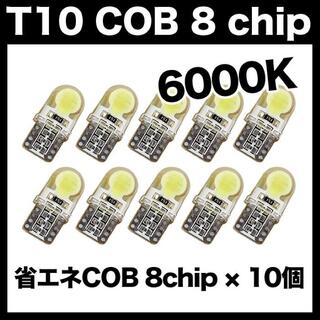T10  LEDバルブ ウェッジ球⭐️COB 8chip 10個(汎用パーツ)