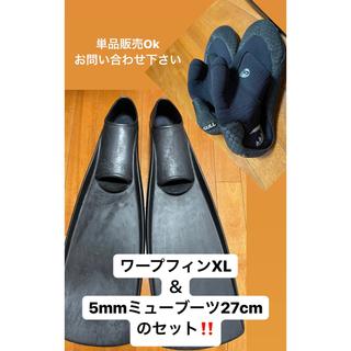 ガル(GULL)のGULL(ガル)ワープフィンWarpFin 5mmミューブーツセットサイズXL黒(マリン/スイミング)