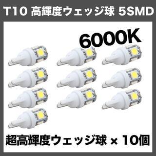 T10 高輝度LEDバルブ ウェッジ球⭐️5SMD 5050 10個セット(汎用パーツ)