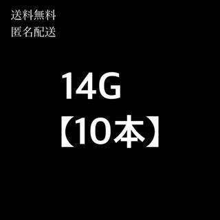10本入14G手芸ニードル手芸用ニードル工作用ニードル観賞用ニードル
