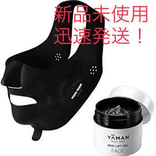 YA-MAN - 【新品・未使用】ヤーマン メディリフト プラス MediLift PLUS