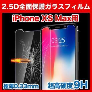 iPhone XS Max用⭐️硬度9H⭐️2.5D液晶保護強化ガラスフィルム(保護フィルム)