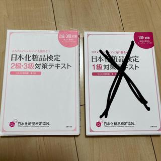 日本化粧品検定2級・3級対策テキストコスメの教科書 コスメコンシェルジュを目指そ