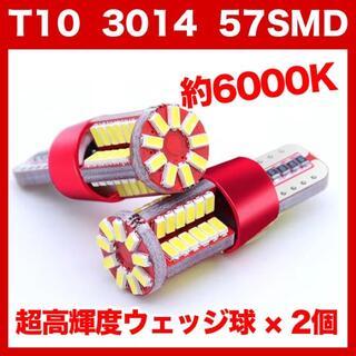 T10 超高輝度LEDバルブ 2個 3014 ウェッジ球⭐️57SMD 12V(汎用パーツ)