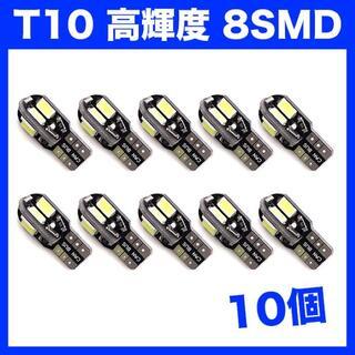 T10/8連LEDバルブ⭐️8SMD 高輝度ウェッジ球 10個(汎用パーツ)