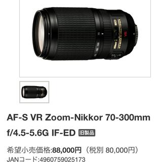 Nikon - Zoom Nikkor 70-300mm f/4.5-5.6G IF-ED