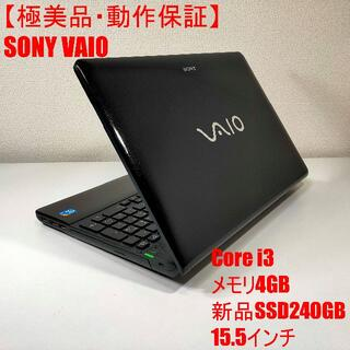 SONY - 【極美品】SONY VAIO ノートパソコン Corei3 (728)