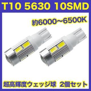 ⭐️T10/10連LEDバルブ 2個 5630 ウェッジ球 10SMD 12V(汎用パーツ)