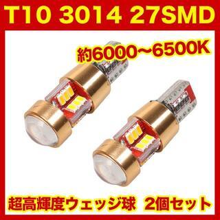 ⭐️T10/27連LEDバルブ 2個 3014 ウェッジ球 27SMD  12V(汎用パーツ)