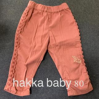 ハッカベビー(hakka baby)のhakka baby パンツ 80(パンツ)