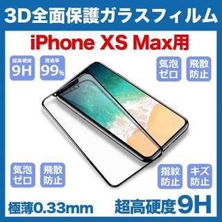 iPhoneXS Max用⭐️硬度9H⭐️3D全面液晶保護強化ガラスフィルム(保護フィルム)