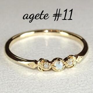 agete - 【箱あり】agete アガット オパール・ダイヤモンド リング K10  11号