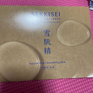 セッキセイ(雪肌精)の雪肌精 化粧品サンプル(サンプル/トライアルキット)