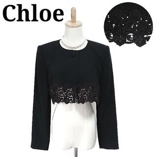 クロエ(Chloe)の極美品 クロエ フォーマルジャケット ノーカラー 花柄レース レディース 黒 S(ノーカラージャケット)