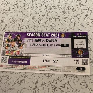 ハンシンタイガース(阪神タイガース)の阪神タイガースチケット(野球)