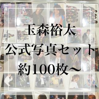 キスマイフットツー(Kis-My-Ft2)の玉森裕太☆公式写真セット☆約100枚〜(アイドルグッズ)