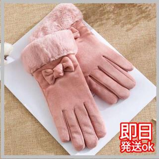 手袋 レディース 冬 防寒 保温 スマホ対応 ボア ピンク 裏起毛 リボン