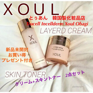 Xoul ソウル レイヤード クリーム + スキントナー 2点セット 新品未開封