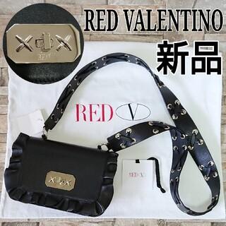 レッドヴァレンティノ(RED VALENTINO)の新品 レッドヴァレンティノ ショルダーバッグ フリル レースアップ レザー 黒(ショルダーバッグ)