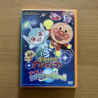 アンパンマン - それいけ!アンパンマン すくえ!ココリンと奇跡の星 アンパンマン DVD