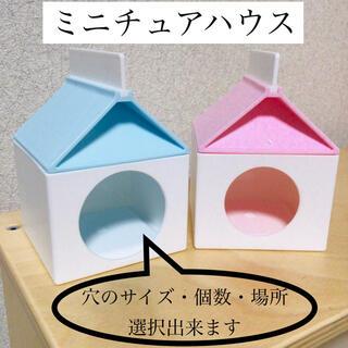 【確認用】スモールハウス 小動物 巣 小物入れ 置物 インテリア雑貨