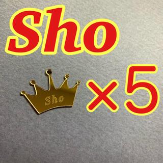 ジャニーズ(Johnny's)の王冠 クラウン アクリル パーツ シール 5枚 キンプリ ハンドメイド(各種パーツ)