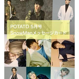 POTATO 5月号 SnowMan メッセージカード(アート/エンタメ/ホビー)