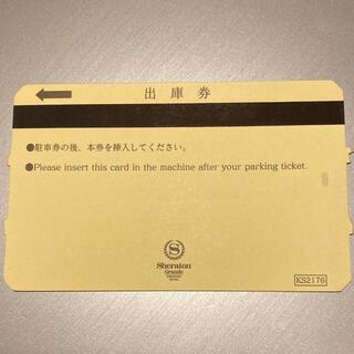 ディズニー(Disney)のシェラトン・グランデ・トーキョーベイホテル 駐車場券(出庫券)(その他)