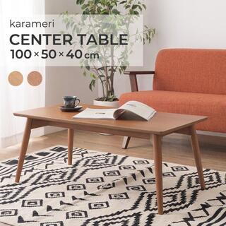 【新品】 天然木 センターテーブル(ローテーブル)