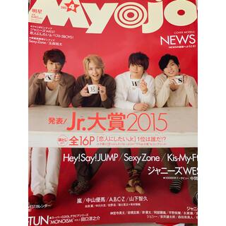 Myojo (ミョウジョウ) 2015年 04月号(その他)