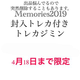 防弾少年団(BTS) - BTS DVD サマパケ Memories マジショ ハピエバ 5点セット