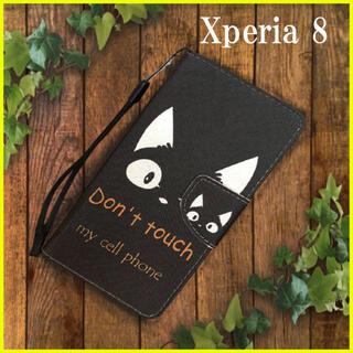 Xperia 8 ケース ネコ かわいい 黒猫 スマホカバー 手帳型