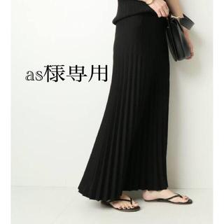 DEUXIEME CLASSE - Deuxieme Classe beauty pleated スカート 38