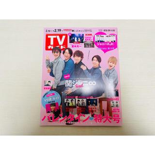 【抜けなし】TVガイド(アート/エンタメ/ホビー)