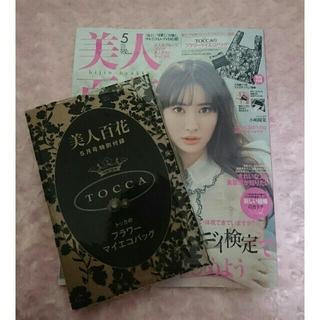 ☆美人百花2021年5月号特別付録:TOCCAのフラワーマイエコバック☆