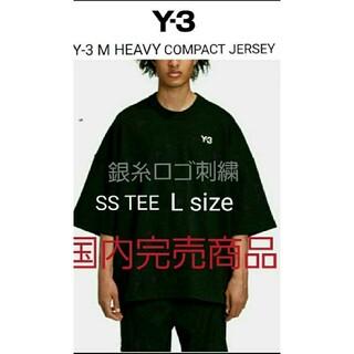Y-3 - 新品 送込 Y-3 HEAVY COMPACT JERSEY T 銀糸ロゴ刺繍