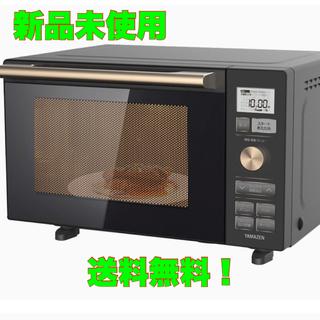 山善 - YAMAZEN オーブンレンジ NERP-018FV-B ブラック 新品未使用