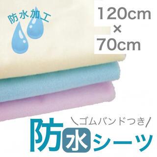 【新品】防水シーツ 撥水シーツ ベビー 介護 ペット 洗い替え 敷布団カバー