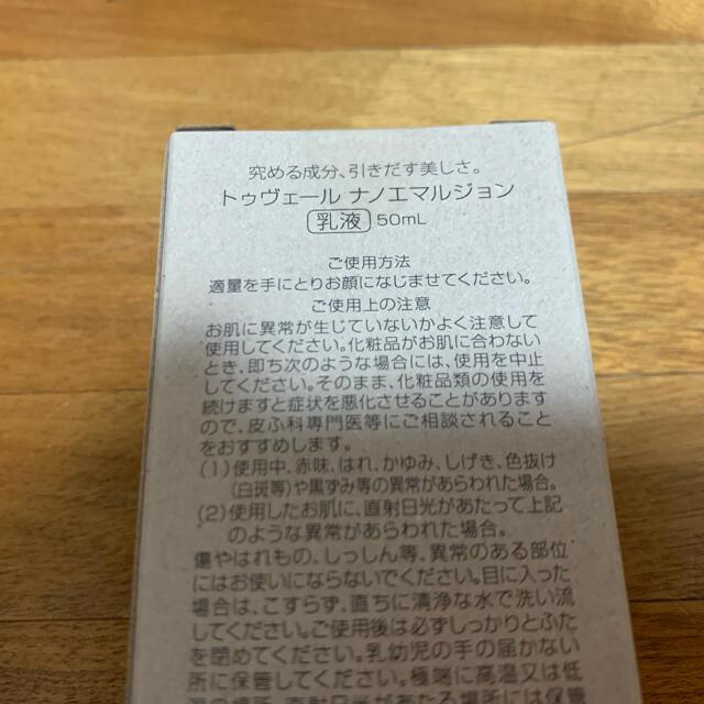 新品未使用 トゥヴェール ナノエマルジョン 50ml 乳液 コスメ/美容のスキンケア/基礎化粧品(乳液/ミルク)の商品写真