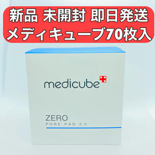 メディキューブ(MEDICUBE)ゼロ毛穴パッド 2.0 70枚入 新品即日発送