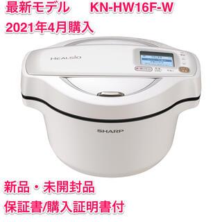 SHARP - 【新品・最新型】SHARP ヘルシオ ホットクック KN-HW16F-W
