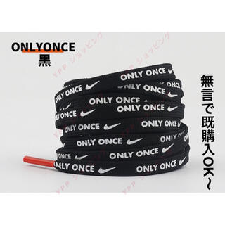 NIKE 靴紐 シューレース 120cm 靴ひも only once黒