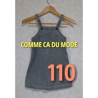 COMME CA DU MODE - COMMECADUMODE コムサ デニム ジャンパースカート